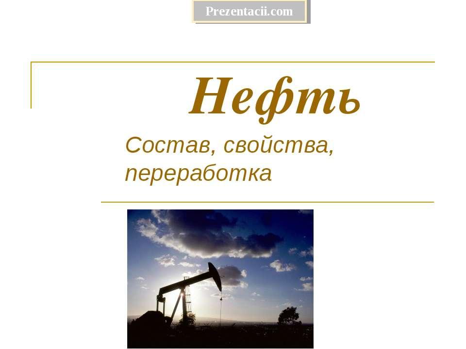 Нефть Состав, свойства, переработка
