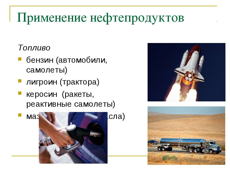 Применение нефтепродуктов Топливо бензин (автомобили, самолеты) лигроин (трак...