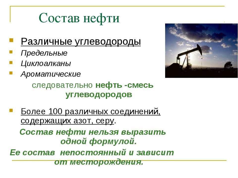 Состав нефти Различные углеводороды Предельные Циклоалканы Ароматические след...