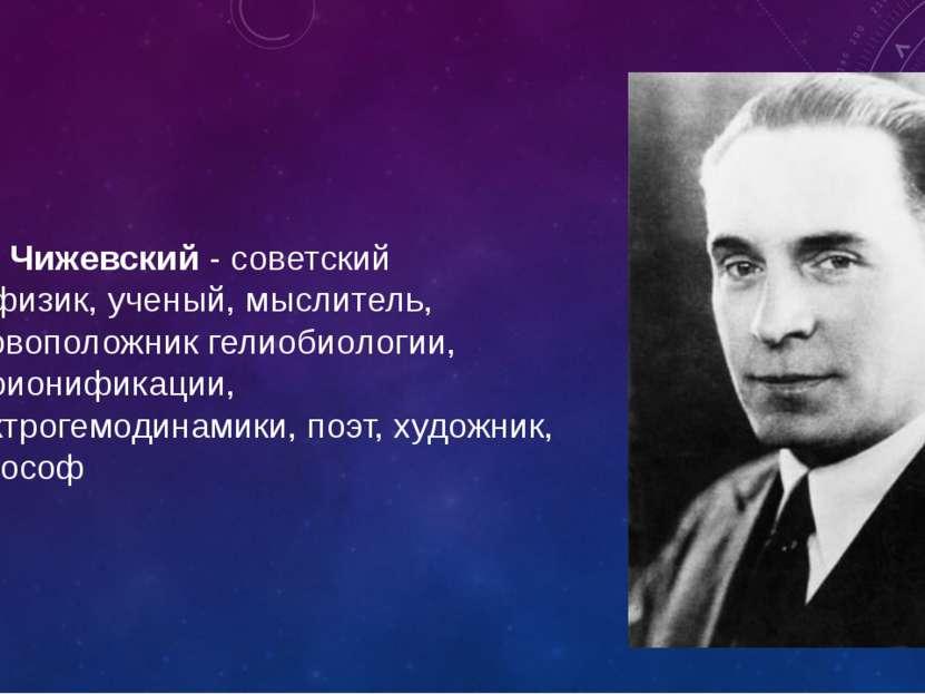 А.Л. Чижевский - советский биофизик, ученый, мыслитель, основоположник гелиоб...