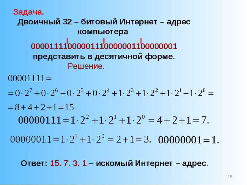 * Задача. Двоичный 32 – битовый Интернет – адрес компьютера 00001111000001110...