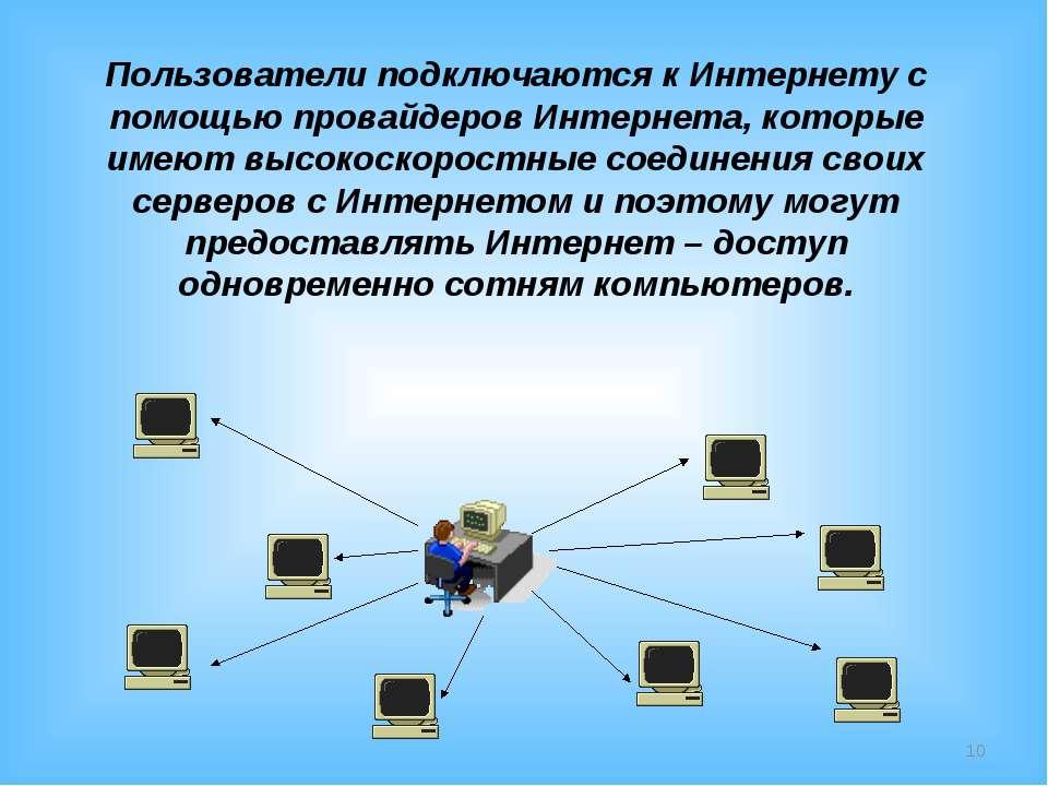 * Пользователи подключаются к Интернету с помощью провайдеров Интернета, кото...
