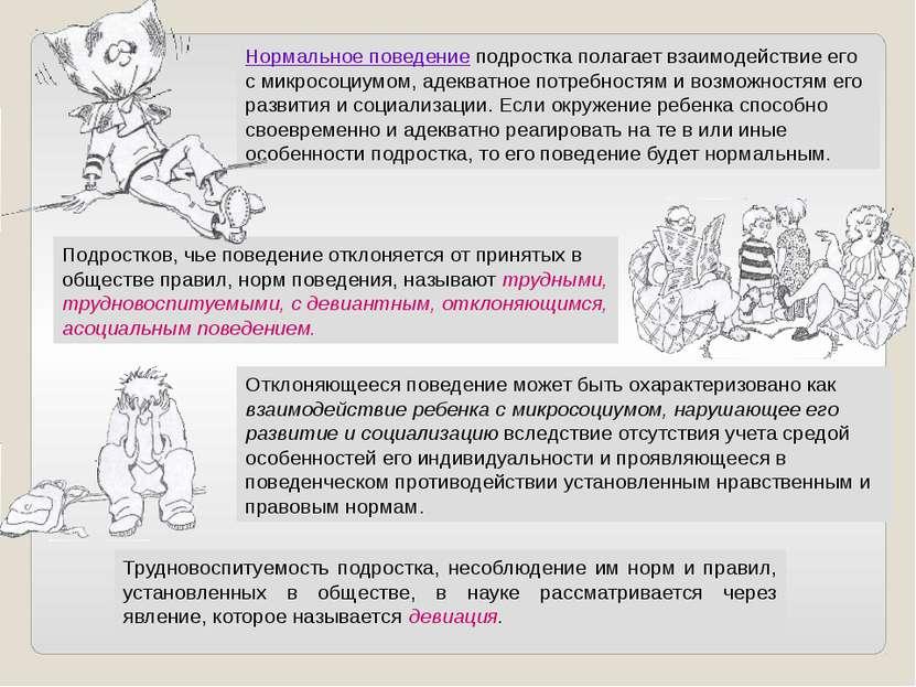 Этапы асоциального поведения определены на основе признаков: 1) степень наруш...