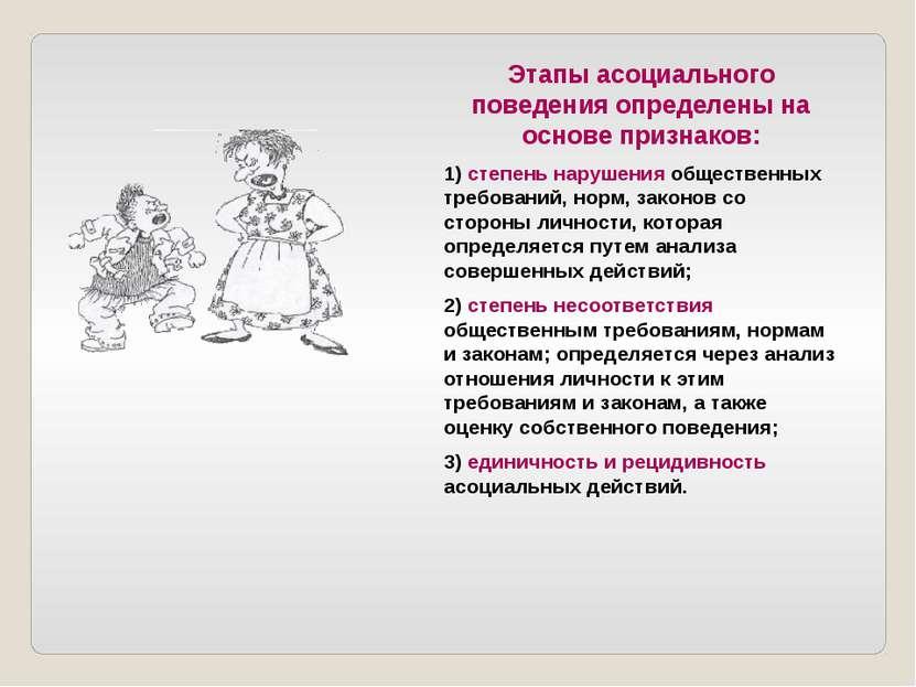 При начале асоциального поведения характеристика включает нарушение социальны...
