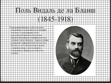 Поль Видаль де ла Бланш (1845-1918) признанный французский географ и геополит...