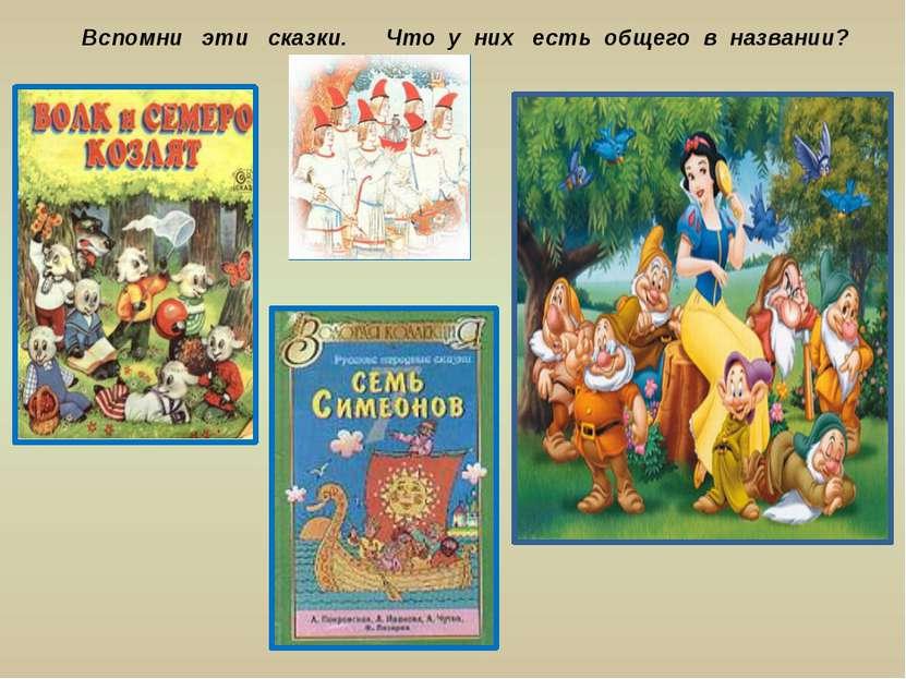 Вспомни эти сказки. Что у них есть общего в названии?