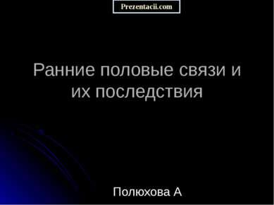 Ранние половые связи и их последствия Полюхова А