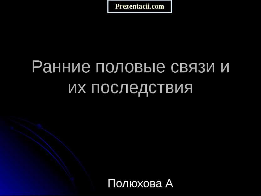 Ранние половые связи и их последствия Полюхова А Prezentacii.com