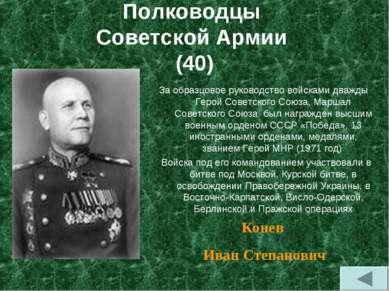 Полководцы Советской Армии (40) За образцовое руководство войсками дважды Гер...