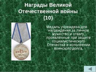 Награды Великой Отечественной войны (10) Медаль учреждена для награждения за ...