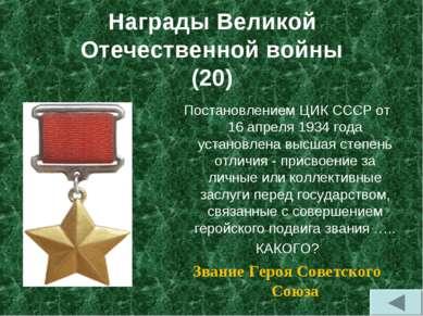 Награды Великой Отечественной войны (20) Постановлением ЦИК СССР от 16 апреля...