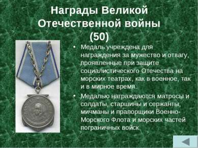 Награды Великой Отечественной войны (50) Медаль учреждена для награждения за ...