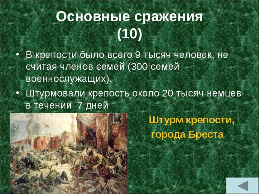 Основные сражения (10) В крепости было всего 9 тысяч человек, не считая члено...