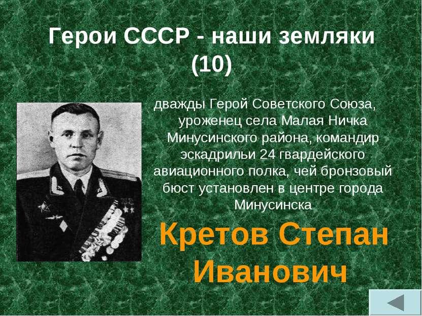 Герои СССР - наши земляки (10) дважды Герой Советского Союза, уроженец села М...