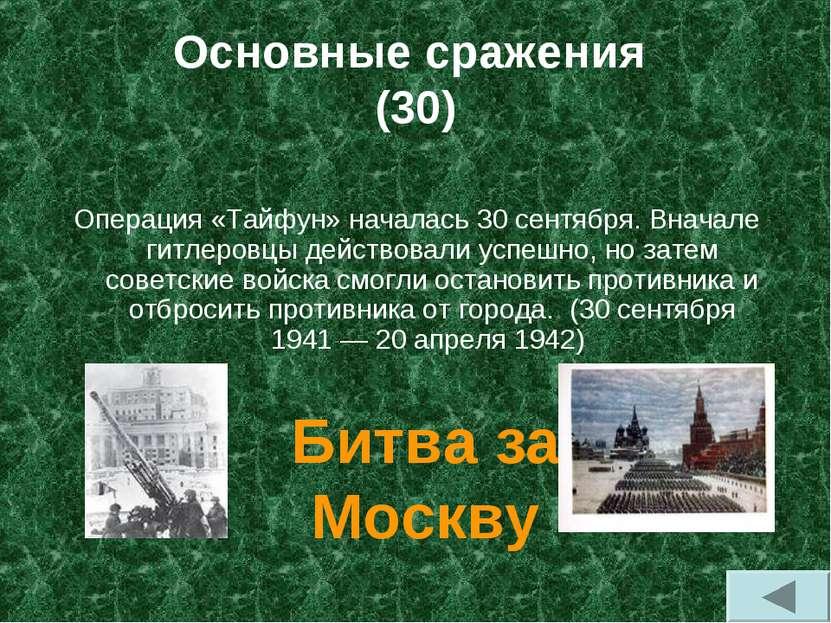 Основные сражения (30) Операция «Тайфун» началась 30сентября. Вначале гитлер...