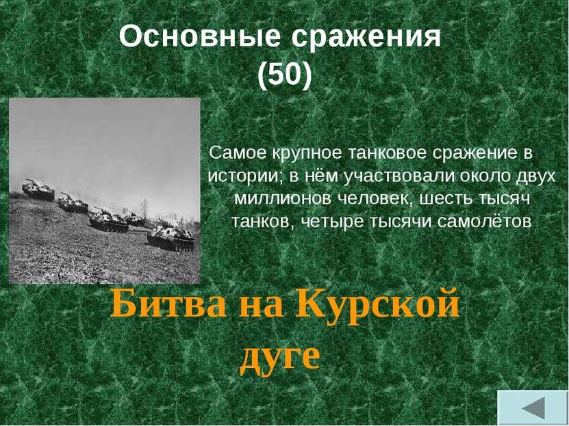 Основные сражения (50) Самое крупное танковое сражение в истории; в нём участ...