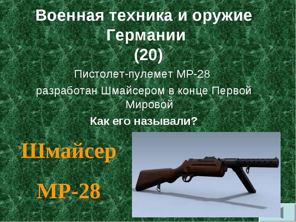 Военная техника и оружие Германии (20) Пистолет-пулемет МР-28 разработан Шмай...