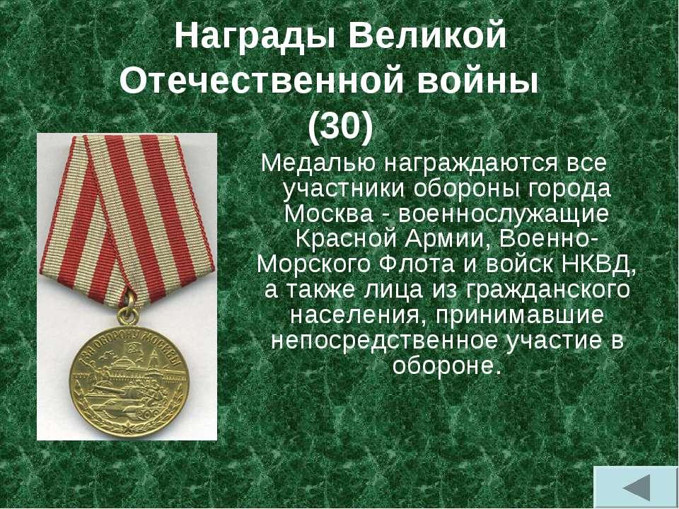 Награды Великой Отечественной войны (30) Медалью награждаются все участники о...
