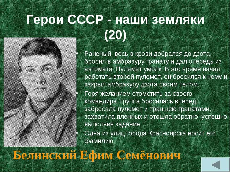 Герои СССР - наши земляки (20) Раненый, весь в крови добрался до дзота, броси...
