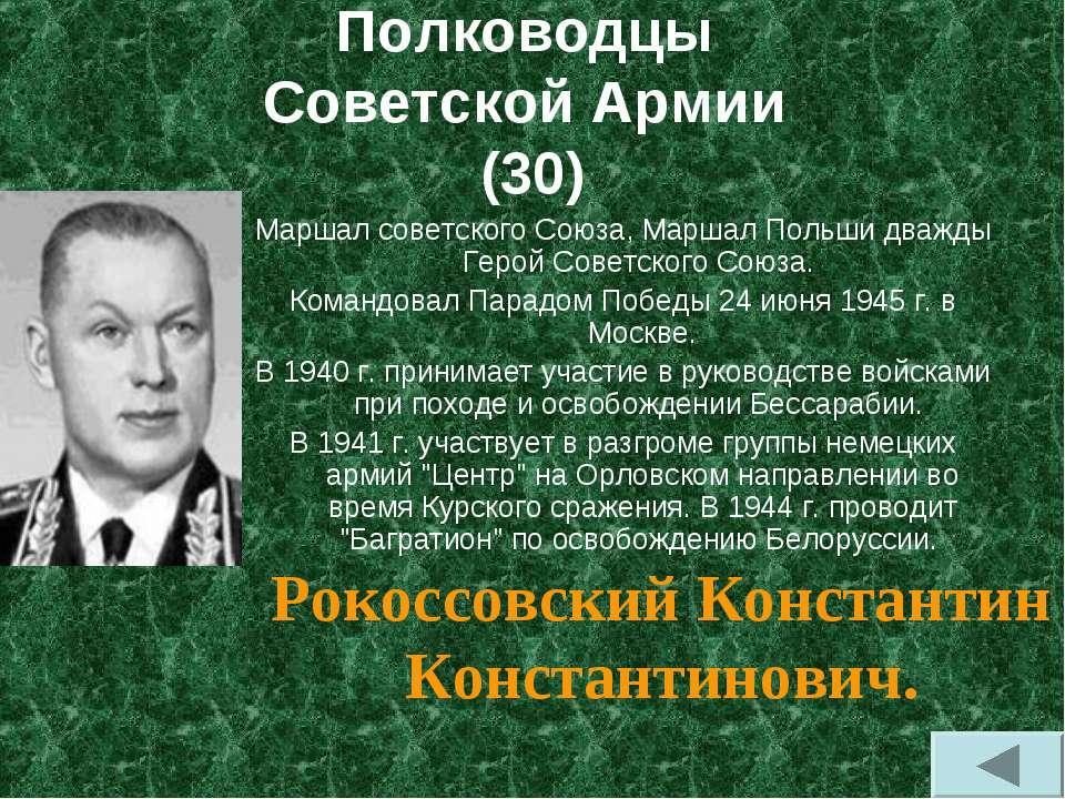 Полководцы Советской Армии (30) Маршал советского Союза, Маршал Польши дважды...