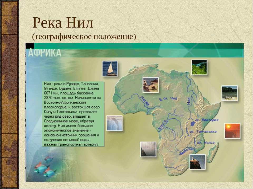 Река Нил (географическое положение)