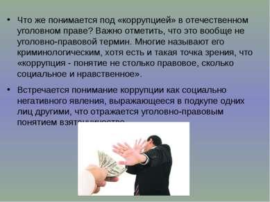 Что же понимается под «коррупцией» в отечественном уголовном праве? Важно отм...