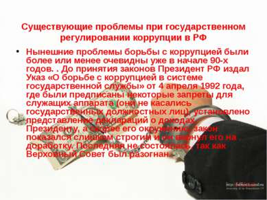 Существующие проблемы при государственном регулировании коррупции в РФ Нынешн...