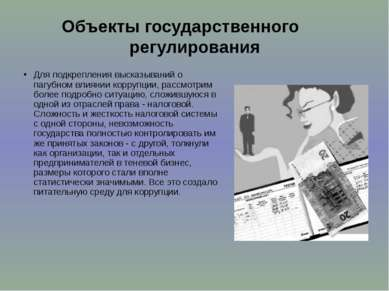 Объекты государственного регулирования Для подкрепления высказываний о пагубн...