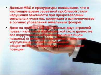 Данные МВД и прокуратуры показывают, что в настоящее время серьезной проблемо...