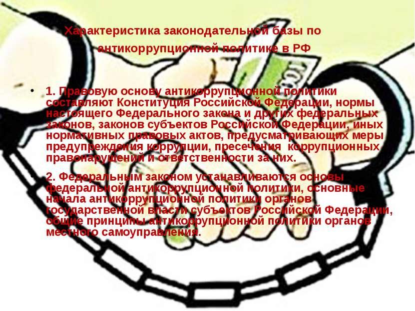 Характеристика законодательной базы по антикоррупционной политике в РФ 1. Пра...