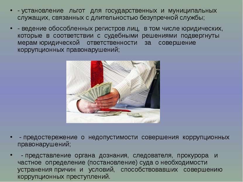 - установление льгот для государственных и муниципальных служащих, связанных ...