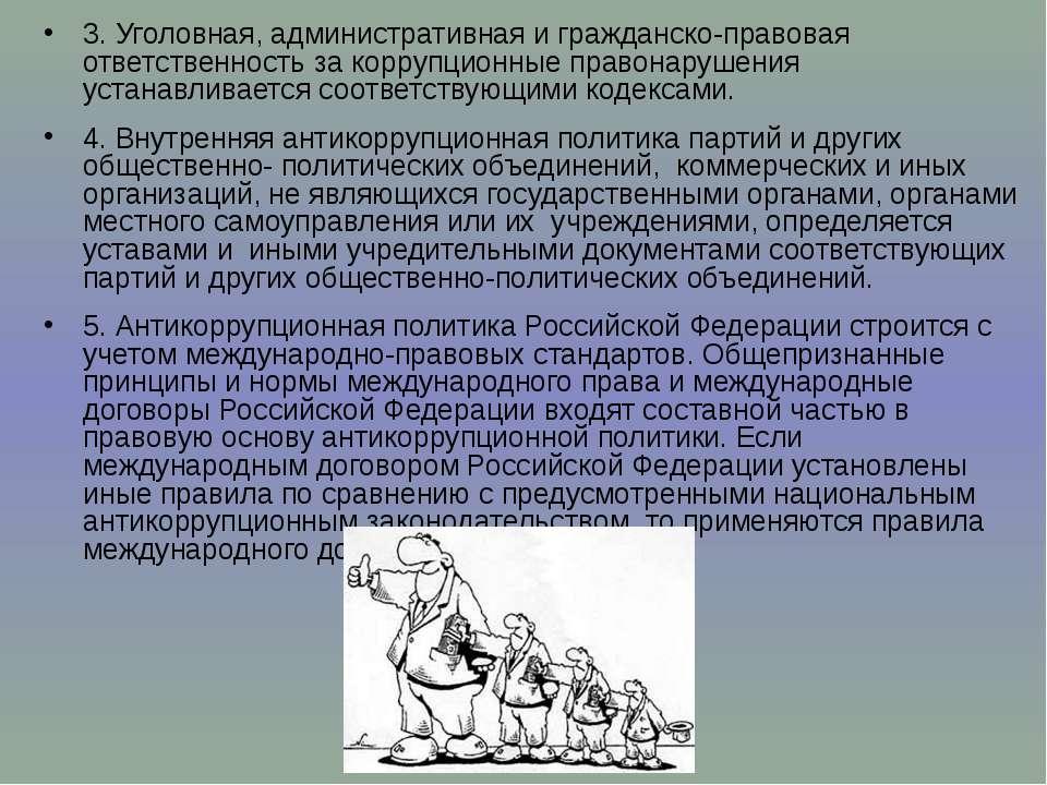 3. Уголовная, административная и гражданско-правовая ответственность за корру...