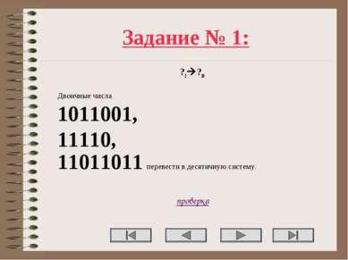 Задание № 1: ?2 ?10 Двоичные числа 1011001, 11110, 11011011 перевести в десят...