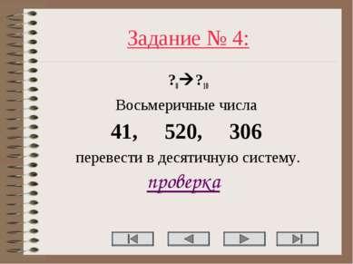 Задание № 4: ?8 ?10 Восьмеричные числа 41, 520, 306 перевести в десятичную си...