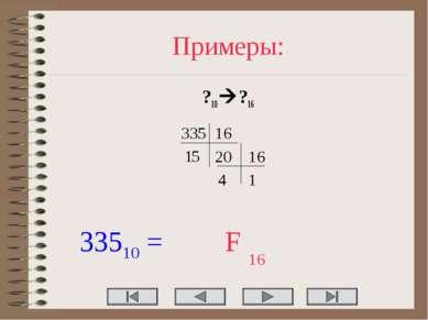 Примеры: ?10 ?16 335 16 20 1 16 1 4 33510 = 16 5 F