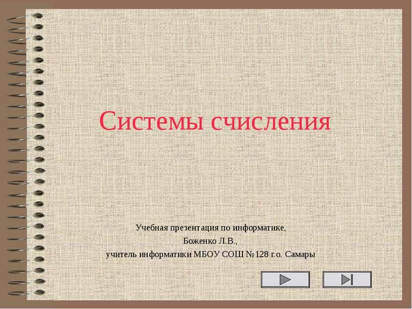 Системы счисления Учебная презентация по информатике, Боженко Л.В., учитель и...