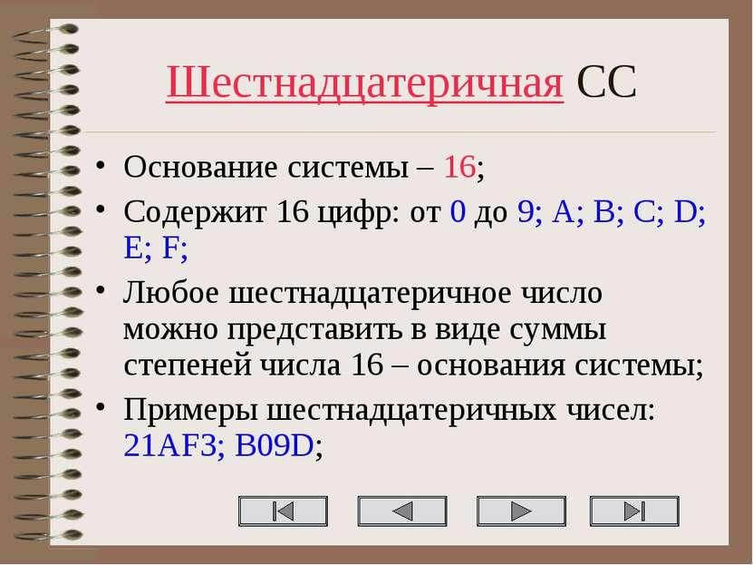Шестнадцатеричная СС Основание системы – 16; Содержит 16 цифр: от 0 до 9; A; ...