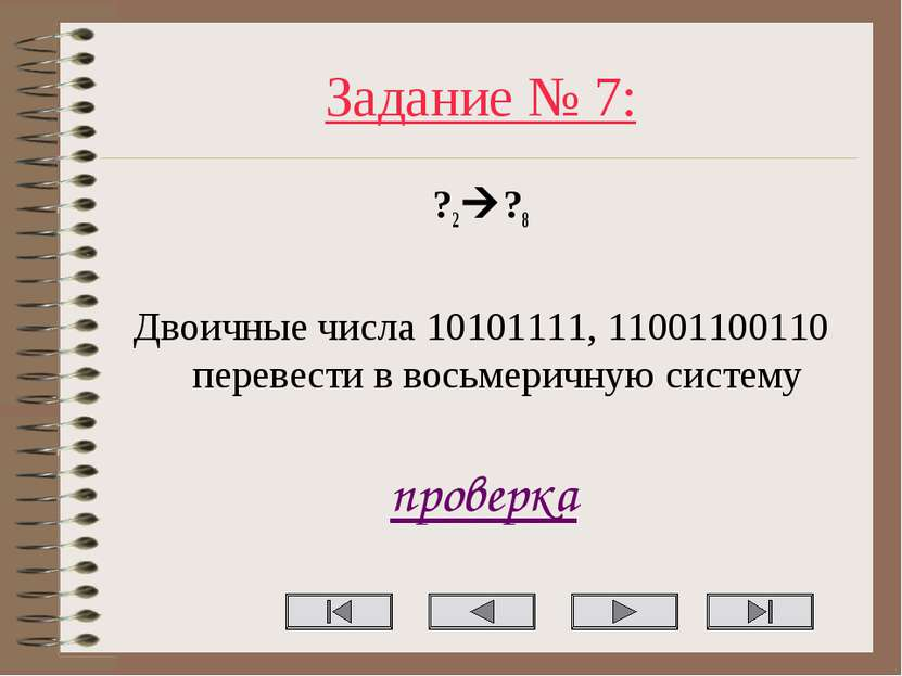 Задание № 7: ?2 ?8 Двоичные числа 10101111, 11001100110 перевести в восьмерич...