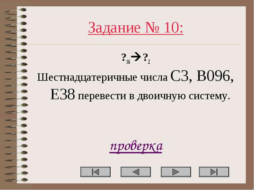 Задание № 10: ?16 ?2 Шестнадцатеричные числа C3, B096, E38 перевести в двоичн...