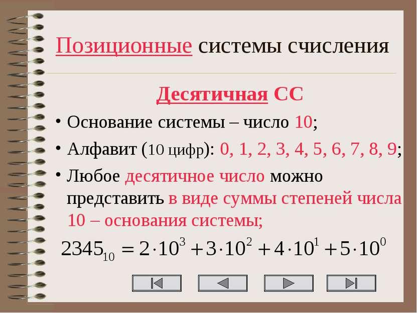Позиционные системы счисления Десятичная СС Основание системы – число 10; Алф...