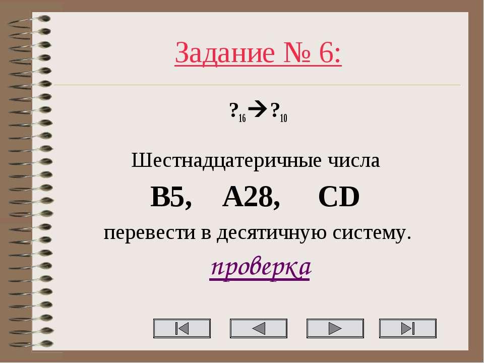 Задание № 6: ?16 ?10 Шестнадцатеричные числа B5, A28, CD перевести в десятичн...
