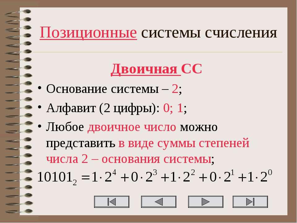 Позиционные системы счисления Двоичная СС Основание системы – 2; Алфавит (2 ц...