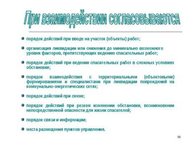 * порядок действий при вводе на участок (объекты) работ; организация ликвидац...