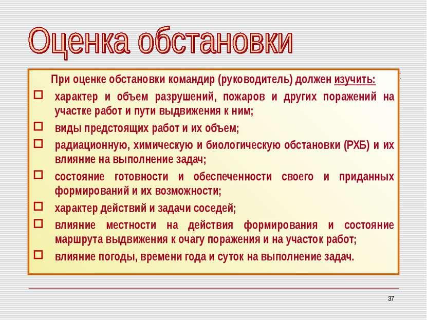 * При оценке обстановки командир (руководитель) должен изучить: характер и об...