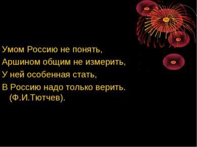 Умом Россию не понять, Аршином общим не измерить, У ней особенная стать, В Ро...