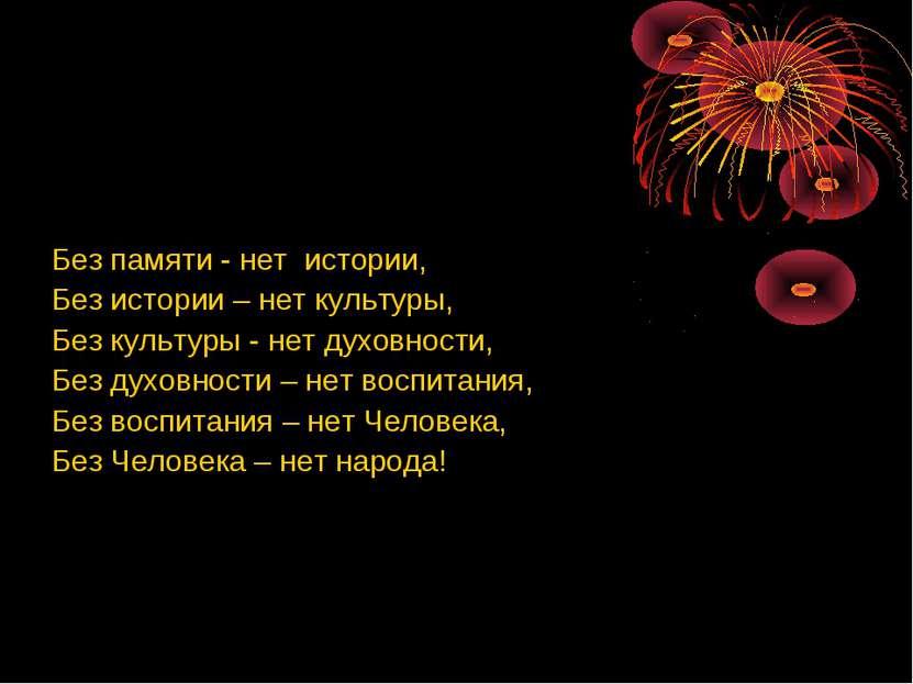 Без памяти - нет истории, Без истории – нет культуры, Без культуры - нет духо...