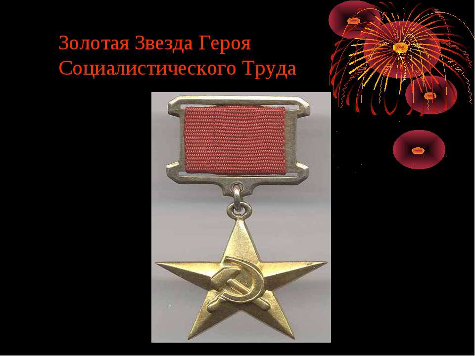 Золотая Звезда Героя Социалистического Труда