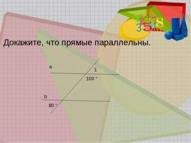 a b 80 ° 1 100 ° Докажите, что прямые параллельны.