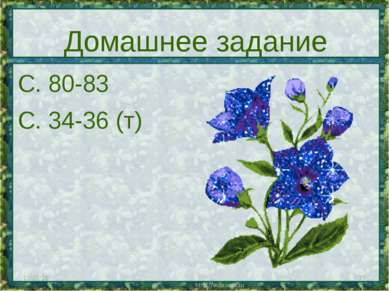 * * Домашнее задание С. 80-83 С. 34-36 (т)