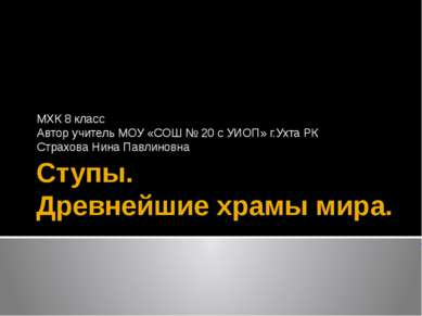 Ступы. Древнейшие храмы мира. МХК 8 класс Автор учитель МОУ «СОШ № 20 с УИОП»...